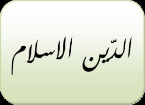 dinul-islam
